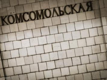 Komsomolskaja